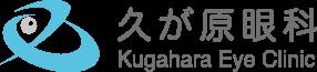 久が原眼科 Kugahara Ete Clinic